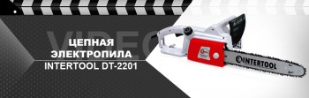 <strong>Цепная электропила INTERTOOL DT-2201. Презентация.</strong>