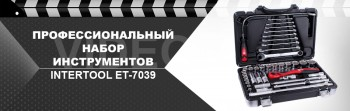 <strong>Профессиональный набор инструментов INTERTOOL ЕТ-7039. Полный видеообзор и перечень всех предметов</strong>