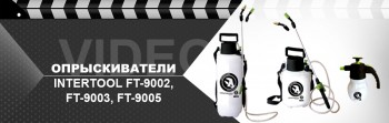 <strong>Опрыскиватели INTERTOOL FT 9002, FT 9003, FT 9005</strong>