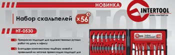 <strong>Набор скальпелей TM INTERTOOL HT-0530</strong>