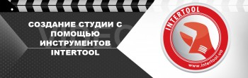 Как создавалась студия INTERTOOL