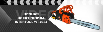 <strong>Цепная электропила INTERTOOL STORM WT-0624. Презентация.</strong>