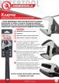 Презентация Ключ разводной 200мм, Cr-V, черный, фосфатированный, с полированной головкой INTERTOOL XT-0058