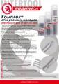 Презентация Комплект отверточных насадок PH2*75 мм уп. 10 шт. INTERTOOL VT-0071