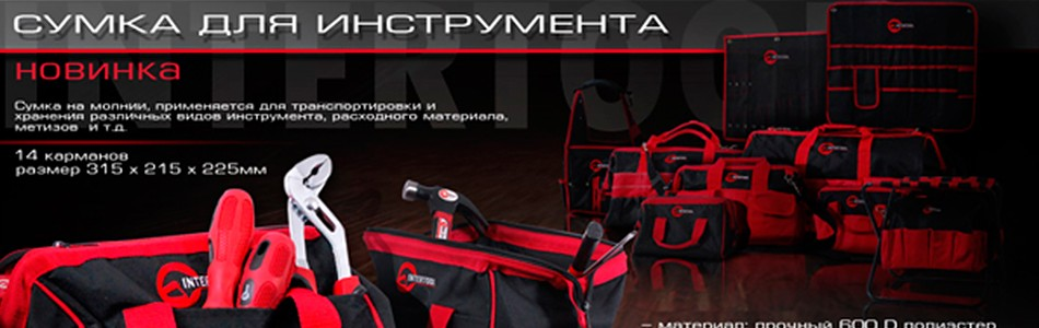 Сумки для инструментов TM INTERTOOL