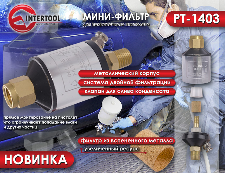 Презентация: Мини-фильтр PT-1403