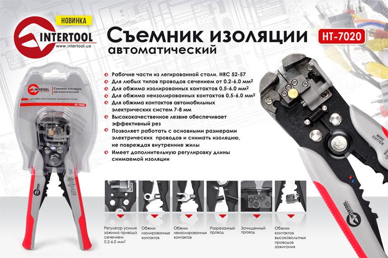 Съемник изоляции автоматический HT-7020